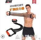 拉力器擴胸器健身器材家用男多功能女士臂力器拉力繩胸肌訓練套名購居家