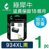 綠犀牛 for HP NO.934XL/C2P23AA 黑色環保墨水匣 /適用 HP OfficeJet Pro 6230/6830/6835