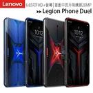 Lenovo Legion Phone Duel 12G/256G 5G電競手機◆送大螢膜犀牛皮螢幕保護貼($890)