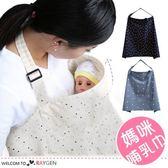 滿版印花多功能媽咪哺乳巾 披肩遮蓋布