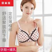 孕婦內衣胸罩哺乳文胸無鋼圈聚攏大尺碼純棉前開扣喂奶背心式 QG4449『優童屋』