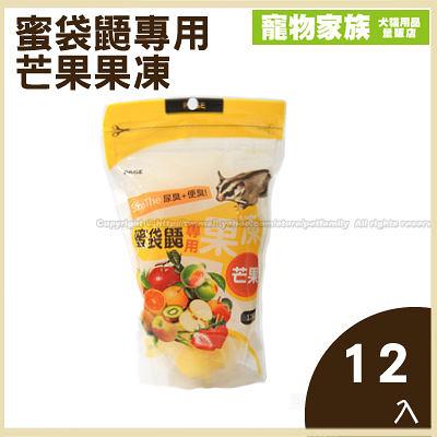 寵物家族*-PAGE-蜜袋鼯專用芒果果凍(J-59) 12顆