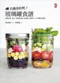 行動沙拉吧!玻璃罐食譜:風靡巴黎、東京、紐約新食感,預先做,隨時吃,口口鮮脆...