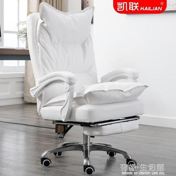 凱聯書房老板椅子辦公可躺按摩電腦椅家用轉椅電競椅女主播椅 年終鉅惠全館免運