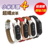 小米手環4經典超纖皮革錶帶腕帶 贈手環保護膜