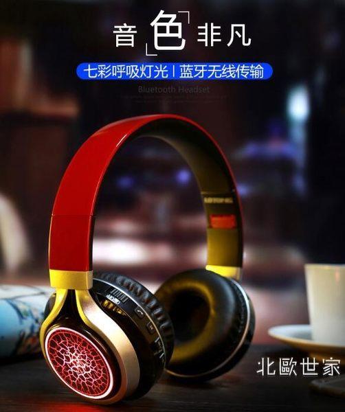 樂彤 l3s藍芽耳機頭戴式手機電腦通用音樂無線耳麥男女游戲重低音限時大優惠!