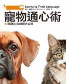 (二手書)寵物通心術:62個通心術練習大公開