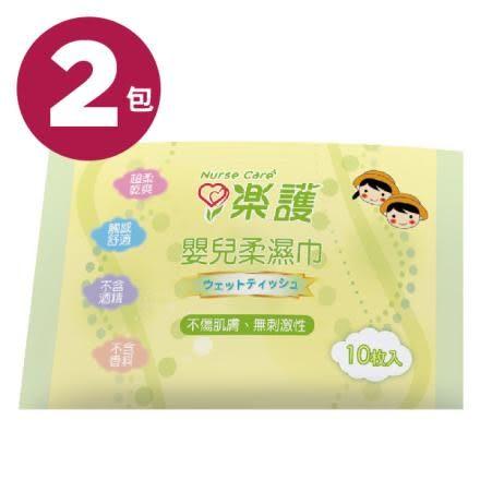 樂護 嬰兒柔濕巾,15x20cm (10抽/ 2包) 隨身包 濕紙巾【杏一】