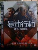 挖寶二手片-P01-469-正版DVD-電影【暴劫行動】-艾希頓荷姆 布魯斯威利 柯爾豪瑟