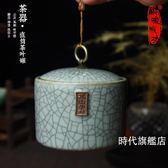 青瓷密封罐陶瓷茶葉包裝盒旅行便攜茶倉普洱罐茶具茶葉罐(一件免運)