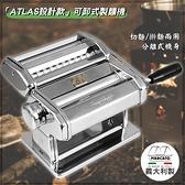 義大利 MARCATO 可卸式製麵機 AT-150-CLS (ATLAS設計款) 製麵機 麵條機 擀麵器 切麵