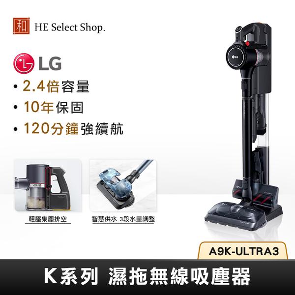 【下單折4000】LG樂金 A9K系列 WiFi 濕拖 無線吸塵器 A9K-ULTRA3