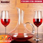 Nusider 2/4/6只無鉛玻璃紅酒杯套裝 家用高腳葡萄酒杯醒酒器杯架 交換禮物