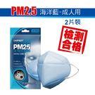 消保官全台大稽查通過認證PM2.5防霾口罩☛萊潔 防霾PM2.5 口罩(B級防護)-藍/2入袋