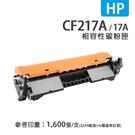 【有購豐】HP 惠普 CF217A / 17A 副廠黑色相容性碳粉匣(適用機型LJ-M130/ M130FN/M130FW)