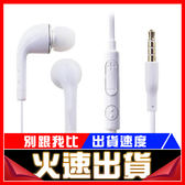 [24H 台灣現貨] 多品牌通用耳機 通用很多品牌的 耳機 iphone 6s 7/8/ix/ xs mas note