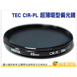 HOYA TEC PL - CIR 環型偏光鏡 SLIM 廣角薄框 77mm 77 立福公司貨