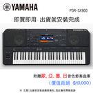 【敦煌樂器】YAMAHA PSR-SX9...