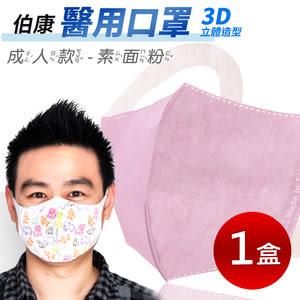 【買達人】伯康3D超彈力一體成型立體口罩-成人款素面粉(1盒共50片)