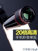 手機望遠鏡 升級版健喜手機長焦望遠鏡高清夜視兒童演唱會拍照攝像鏡頭成人 快速出貨
