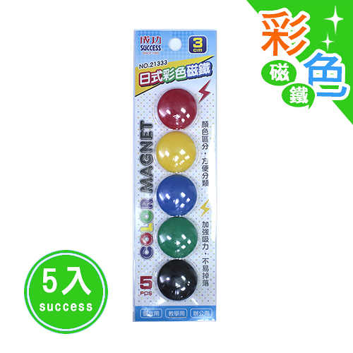 成功 3公分日式彩色磁鐵(5入)