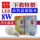 【奇亮科技】 今年度最新 旭光 8W LED燈泡 球泡燈 白/黃光 可選 E27接頭 CNS認證