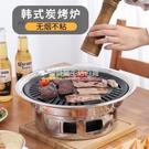韓式烤肉爐鍋商用室內圓形木炭戶外燒烤架子無煙小型家用碳燒烤爐 NMS設計師生活百貨