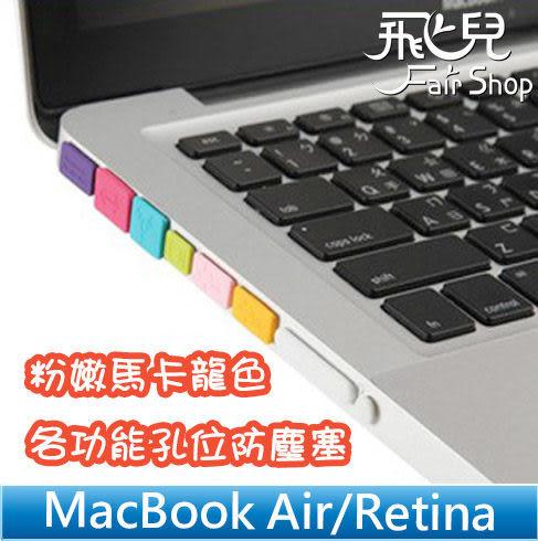 【飛兒】粉嫩馬卡龍色 完美保護 MacBook Air/Retina 11/13/15 各功能孔位 筆電 防塵塞 防水塞
