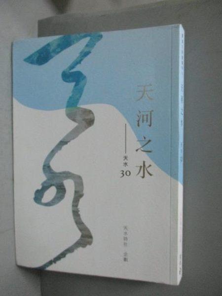 【書寶二手書T9/文學_JQK】天河之水-天水30_天水詩社