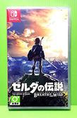 任天堂 Nintendo Switch 薩爾達傳說 荒野之息 荒野之息 中文版