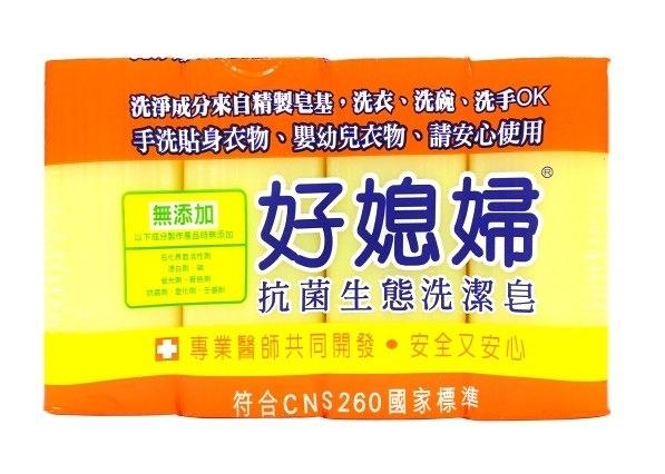 【好媳婦】抗菌生態洗潔皂160g*4入*24組/箱箱購