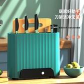 智能消毒刀架餐具收納架置物架廚房家用多功能殺烘干砧板瀝水架 居家家生活館