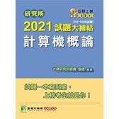 研究所2021試題大補帖(計算機概論)(107~109年試題)
