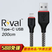 Rival 終身保固 Type-C USB 200cm超耐折 編織 閃電快充 充電線 傳輸線 可達3A 支援 QC2.0 QC3.0