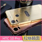 HTC Desire 10 Pro 手機殼 10 pro 金屬邊框 鏡面拉絲背蓋 硬殼 電鍍 外殼 鏡面背板 四角防摔