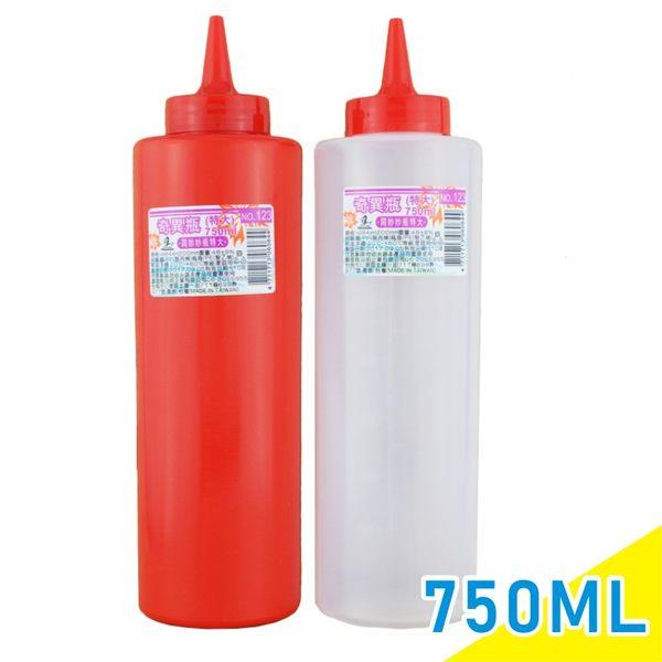 奇異瓶-特大 750ml醬料瓶 醬料罐 調味罐 番茄醬瓶 辣椒瓶 甜辣醬瓶 塑膠矸