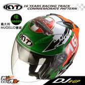 KYT DJ #GP GP 四分之三 內襯全可拆洗 雙層鏡片 遮陽鏡片 半罩式 半罩 安全帽 綠