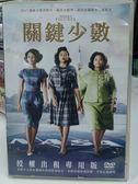 影音專賣店-M09-031-正版DVD*電影【關鍵少數】-泰拉姬皮漢森*奧塔薇亞史班森