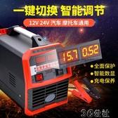 汽車電瓶充電器12v24v伏大功率多功能純銅通用型摩托車電瓶充電機 3C公社 YYP