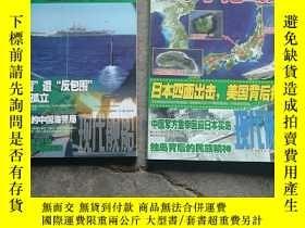 二手書博民逛書店罕見2本雜誌合售如圖Y182811