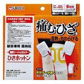 【KIRIBAI】日本原裝進口 桐灰膝部溫熱貼 6枚入 (3回分)