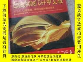 二手書博民逛書店Exceptional罕見C++中文版47個C++工程難題、編程