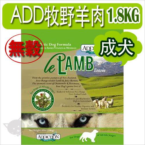 [寵樂子]《紐西蘭Addiction》WDJ推薦 - 無穀牧野羊肉狗飼料1.8KG