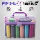 針線盒 韓國針線盒套裝家用迷你針線包手縫線