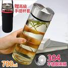 水杯 高級商務高硼硅耐熱泡茶玻璃杯700ml 贈高級隔熱杯套【KCG004】收納女王