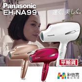【和信嘉】Panasonic 國際牌 EH-NA99 奈米水離子吹風機 負離子 智慧溫控 (白/桃/金)