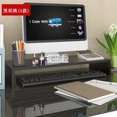 電腦螢幕架電腦顯示器增高架子墊高架抬高升高托架底座支架辦公桌收納文件架 最後一天85折