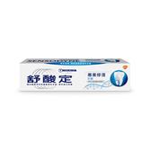 舒酸定專業修復抗敏牙膏100g