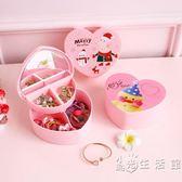 愛心首飾盒公主迷你小號便攜首飾耳環可愛飾品收納盒兒童節禮物盒 小時光生活館