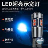 車燈 汽車示寬燈改裝T10超亮led燈泡高亮汽車裝飾日行車燈冰藍示廓小燈 5色